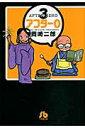 アフター0(3) (小学館文庫) [ 岡崎二郎 ]