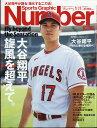 Sports Graphic Number (スポーツ・グラフィック ナンバー) 2021年 9/2
