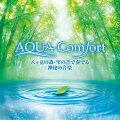 AQUA Comfort-八ヶ岳の森・泉の雫の音で奏でる神秘の音楽ー
