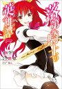 落第騎士の英雄譚(7) (ガンガンコミックス ONLINE)...