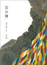 石の神 (福音館創作童話シリーズ) 田中彩子
