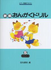 新版おんがくドリル(第5巻)改訂版