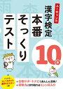 ユーキャンの漢字検定10級 本番そっくりテスト (ユーキャン...