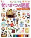 【予約】 せいかつの図鑑
