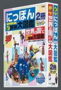 にっぽん・世界探検大図鑑(2冊セット)