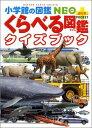 【送料無料】くらべる図鑑クイズブック