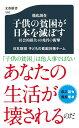 徹底調査 子供の貧困が日本を滅ぼす 社会的損失40兆円の衝撃 [ 日本財団 子どもの貧困対策チーム