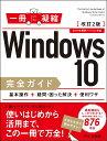 Windows10完全ガイド基本操作+疑問・困った解決+便利ワザ改訂2版 2019年最新バージョン対応 (一冊に凝縮) [ 井上香緒里 ]