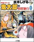 鬼太郎の妖怪旅行(1)