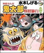 鬼太郎の妖怪旅行(2)