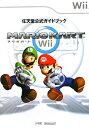 マリオカートWii 任天堂公式ガイドブック Wii