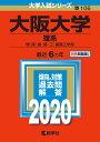 大阪大学(理系) 2020年版;No.106 (大学入試シリーズ) [ 教学社編集部 ]