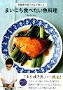 まいにち食べたい魚料理 老舗寿司屋三代目が教える [ 野本やすゆき ]