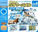くもんのジグソーパズルたんけん動物の世界 子どもを伸ばすくもんの知育玩具ジグソーパズル STEP4 ([教育用品])