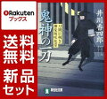 刀剣目利き 神楽坂咲花堂 10冊セット