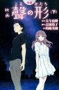 小説 映画 聲の形(下) (KCデラックス ラノベ文庫) [ 川崎 美羽 ]