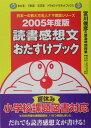 読書感想文おたすけブック(2005年度版)