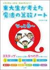 【予約】 小学3年生-6年生 本当の学力がつく 東大生が考えた魔法の算数ノートなっとQ(きゅう)ー