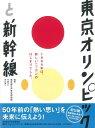 【バーゲン本】東京オリンピックと新幹線 [ 東京都江戸東京博物館 ]