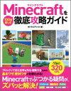 Minecraftを100倍楽しむ徹底攻略ガイド やりたいことから探せる320 TIPS [ タトラエディット ]