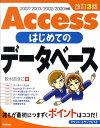 Accessはじめてのデータベース改訂3版 2007/2003/2002/2000対応 [ 牧村あきこ ]