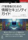 IT管理者のための情報セキュリティガイド [POD] (NextPublishing) [ エクスジェン・ネットワークス ]