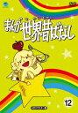 まんが世界昔ばなし DVD-BOX12 [HDリマスター版] [ 宮城まり子 ]