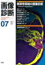 画像診断2017年7月号 Vol.37 No.8 (画像診断) [ 画像診断実行編集委員会 ]
