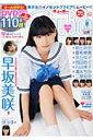 Chu→Boh(vol.62)