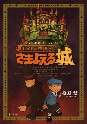 レイトン教授とさまよえる城 Gagaga [ 柳原慧 ]...:book:13102216