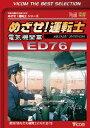 めざせ!運転士 電気機関車 ED76 [ (鉄道) ]