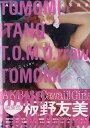【バーゲン本】T.O.M.O.rrow メイキングDVD付き AKB48板野友美写真集 [ Cawaii!特別編集 ]