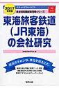 東海旅客鉄道(JR東海)の会社研究(2017年度版) [ 就職活動研究会(協同出版) ]