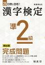漢字検定 準2級 完成問題 [ 絶対合格プロジェクト ]