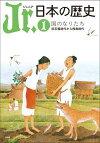 ジュニア 日本の歴史 1