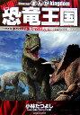まんが死闘!!恐竜王国