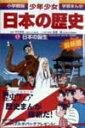 少年少女日本の歴史(第1巻)増補版
