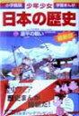 少年少女日本の歴史(第6巻)増補版
