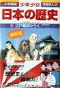 少年少女日本の歴史(第12巻)増補版