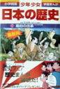 少年少女日本の歴史(第14巻)増補版