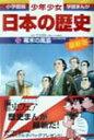 少年少女日本の歴史(第16巻)増補版 幕末の風雲 (小学館版学習まんが) [ あおむら純 ]