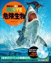 DVD付 危険生物 (講談社の動く図鑑MOVE) [ 講談社 ]