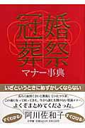 冠婚葬祭マナー事典...:book:12512733