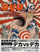 Deka Vs Deka ���ǥ��Хǥ��� ��DVD3��+BD+CD�� ��Blu-ray��
