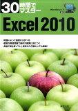30時間でマスターExcel 2010 [ 実教出版 ]