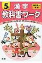 教科書ワーク漢字5年 全教科書対応漢字