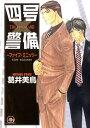 四号×警備(ファイブ・ミニッツ) (Kaiohsha comics Gush comics) [ 葛井美鳥 ]