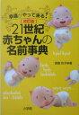 21世紀赤ちゃんの名前事典改訂版