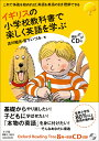 【送料無料】イギリスの小学校教科書で楽しく英語を学ぶ