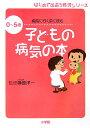 子どもの病気の本